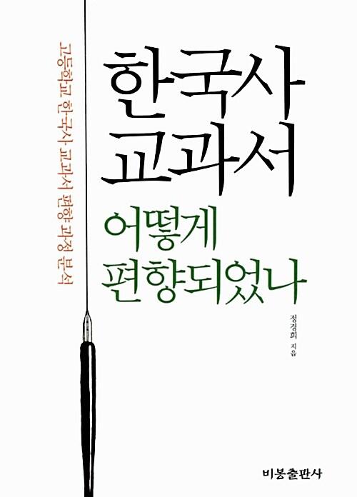 한국사 교과서 어떻게 편향되었나