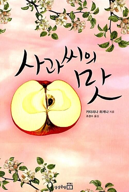 사과씨의 맛