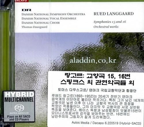 [수입] 랑고르 : 교향곡 15, 16번, 스핑크스 외 관현악곡들 [Hybrid SACD]