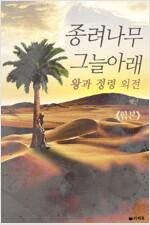 왕과 정령 외전 : 종려나무 그늘 아래 (합본)