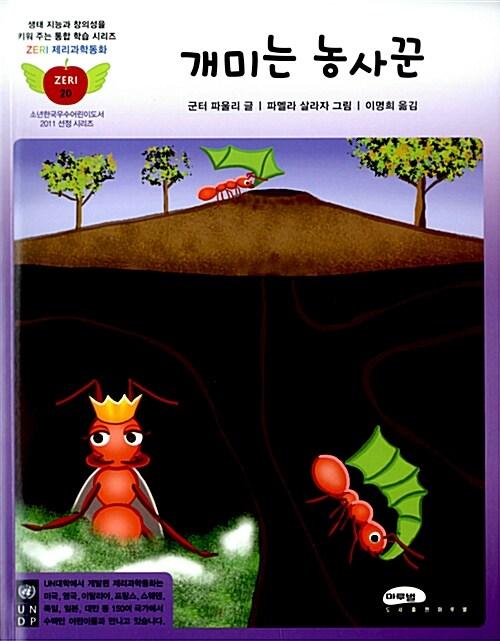 개미는 농사꾼