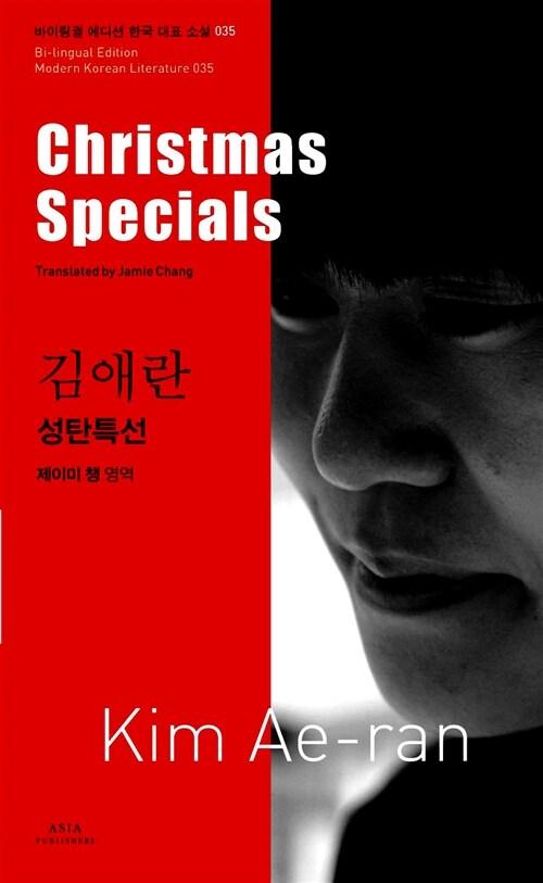 김애란 : 성탄특선 Christmas Specials