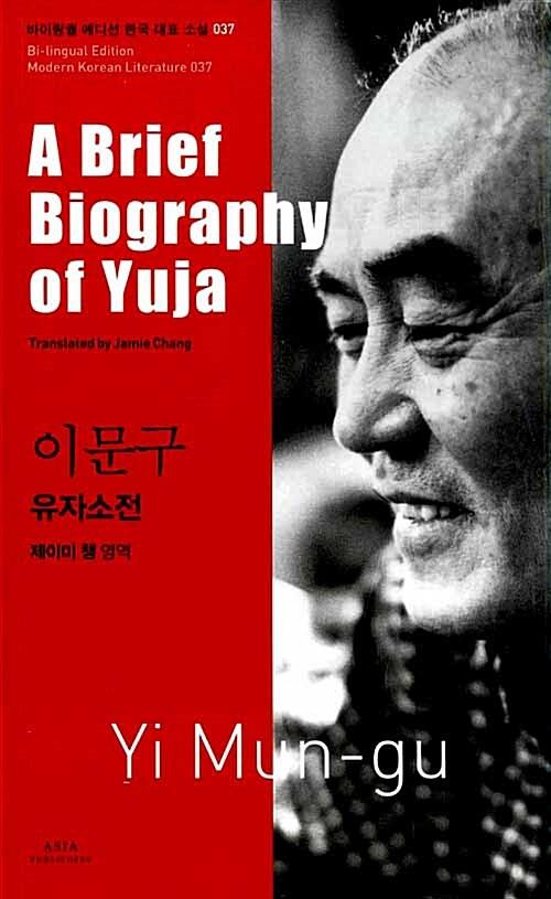 이문구 : 유자소전 A Brief Biography of Yuja