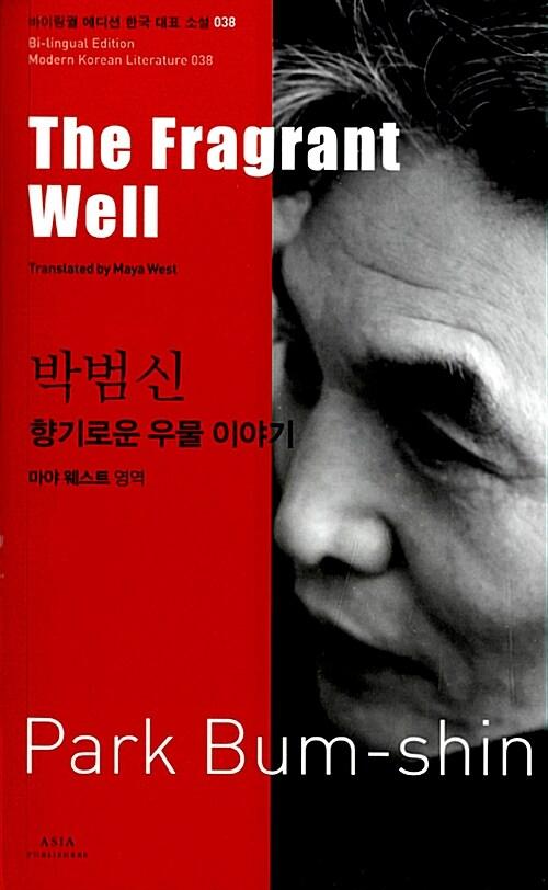 박범신 : 향기로운 우물 이야기 The Fragrant Well