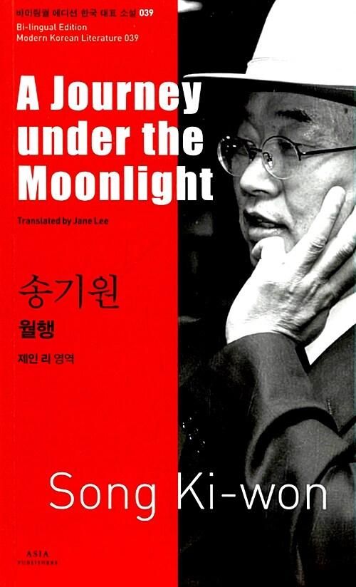 송기원 : 월행 A Journey under the Moonlight