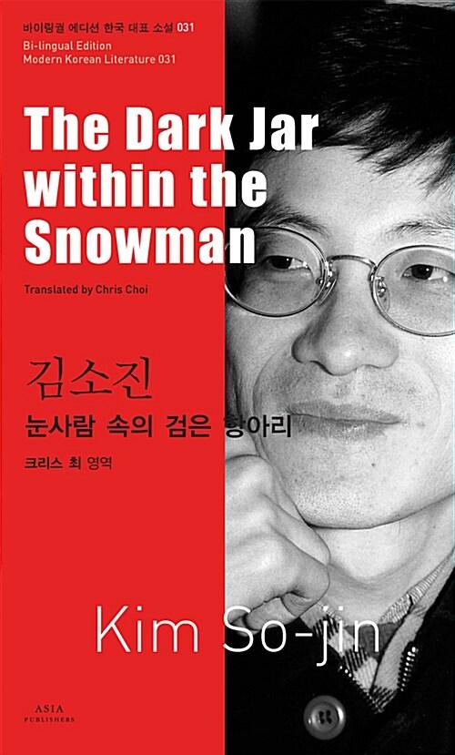 김소진 : 눈사람 속의 검은 항아리 The Dark Jar within the Snowman