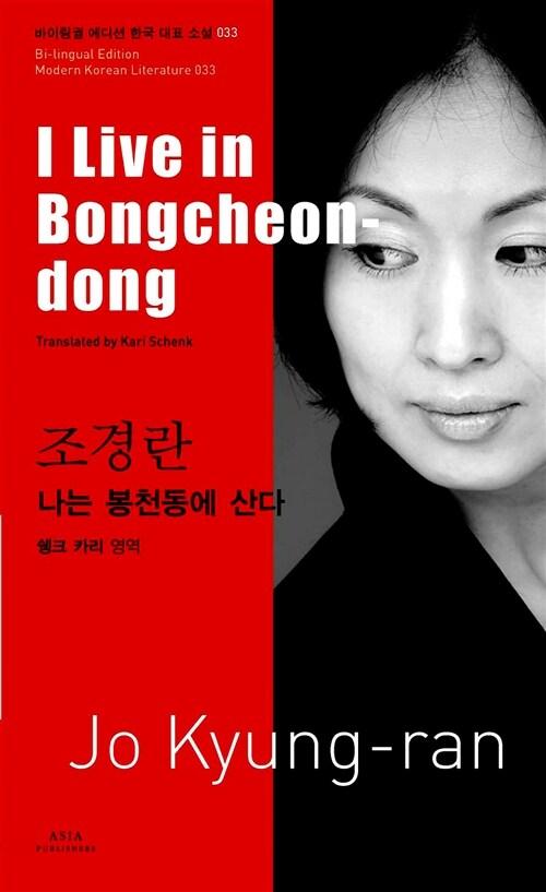 조경란 : 나는 봉천동에 산다 I Live in Bongcheon-don