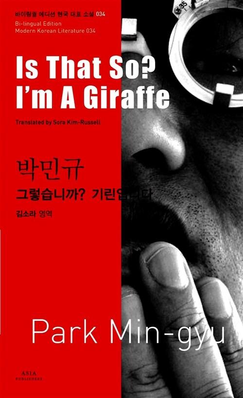 박민규 : 그렇습니까? 기린입니다 Is That So? I'm A Giraffe