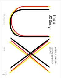 이것이 UX 디자인이다 : 실무 디자인 방법론으로서의 UX 디자인