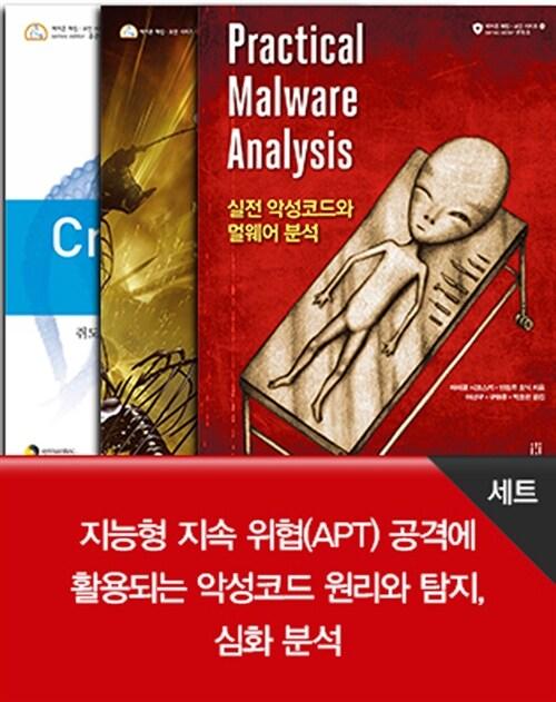 지능형 지속 위협(APT) 공격에 활용되는 악성코드 원리와 탐지, 심화 분석 세트 - 전3권