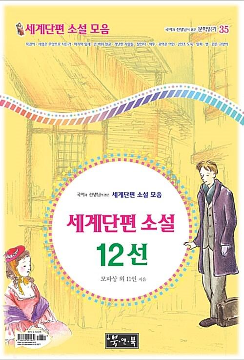 세계단편 소설 12선