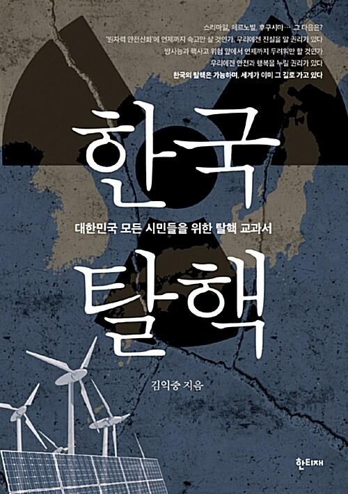 한국 탈핵