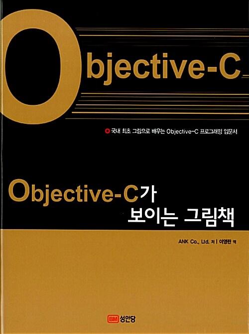 Objective-C가 보이는 그림책