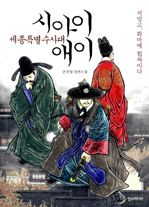 (세종특별수사대) 시아이애이 : 손선영 장편소설 : 서빙고, 화마에 휩싸이다
