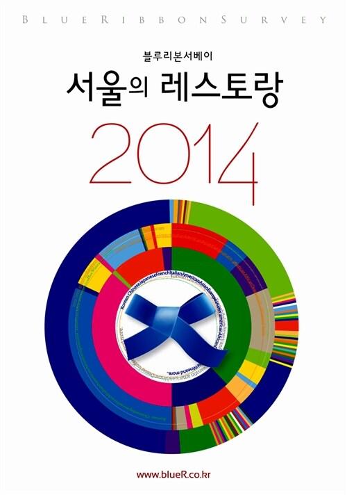 2014 서울의 레스토랑