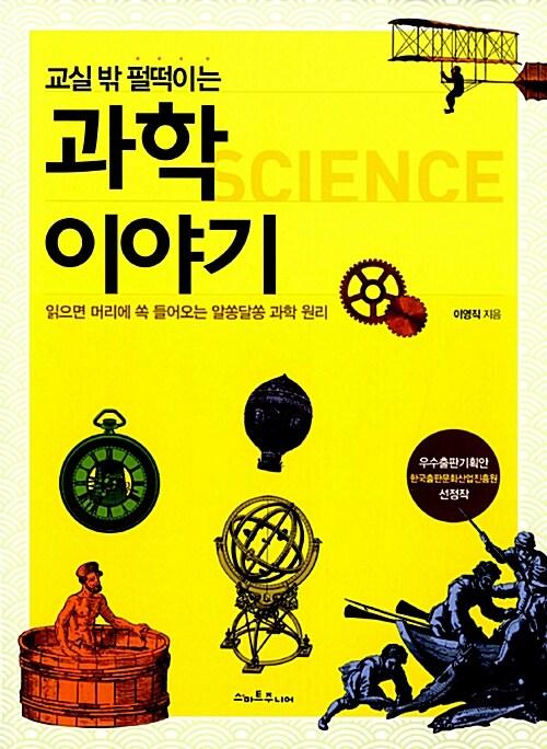 교실 밖, 펄떡이는 과학 이야기