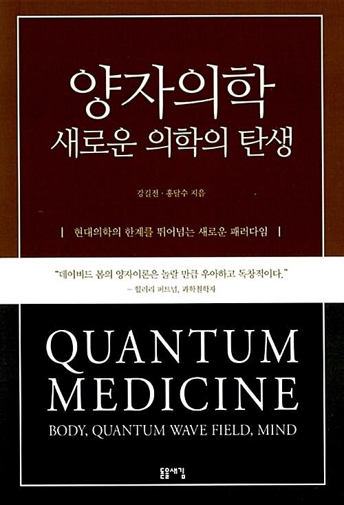양자의학, 새로운 의학의 탄생