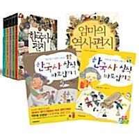 [세트] 한국사 편지 + 엄마의 역사 편지 + 한국사 상식 바로 잡기 - 전8권