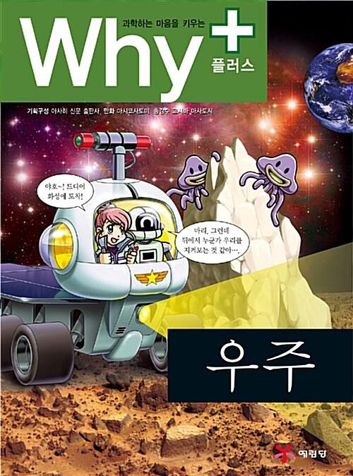 Why+ 우주