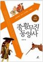 [중고] 종횡무진 동양사