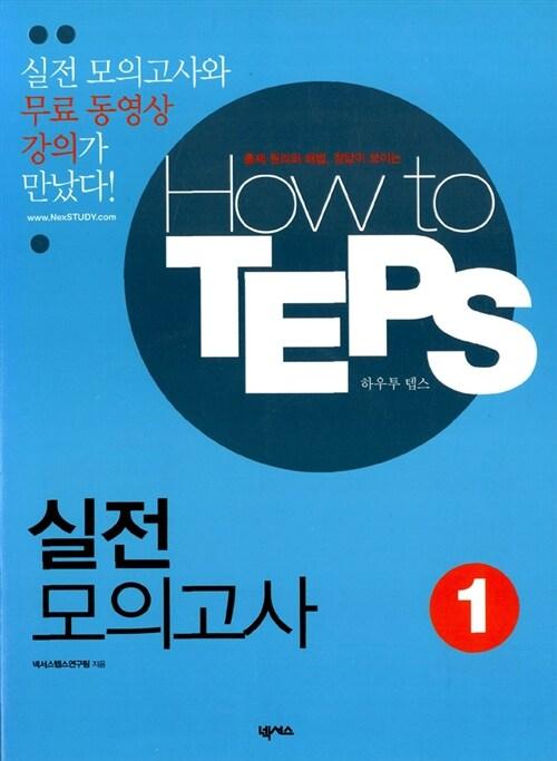 [중고] How to TEPS 실전 모의고사 1