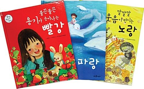 색깔정서 그림책 시리즈 세트 - 전3권