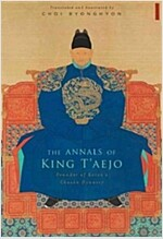 The Annals of King tAejo: Founder of Koreas Chosŏn Dynasty (Hardcover)