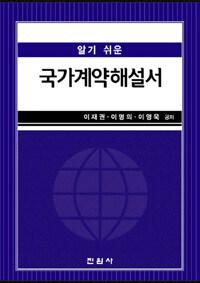 (알기 쉬운) 국가계약해설서