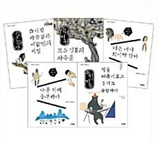 [세트] 너머학교 고전교실 1~5 세트 - 전5권
