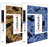 [세트] 병자호란 1~2 세트 - 전2권