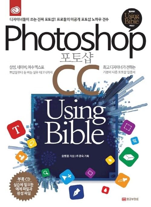 포토샵 CC Using Bible : 디자이너들이 쓰는 진짜 포토샵! 프로들의 미공개 포토샵