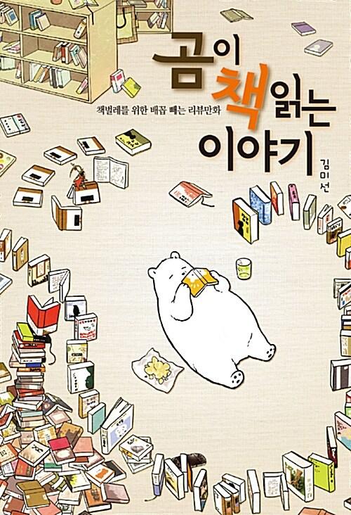 곰이 책읽는 이야기