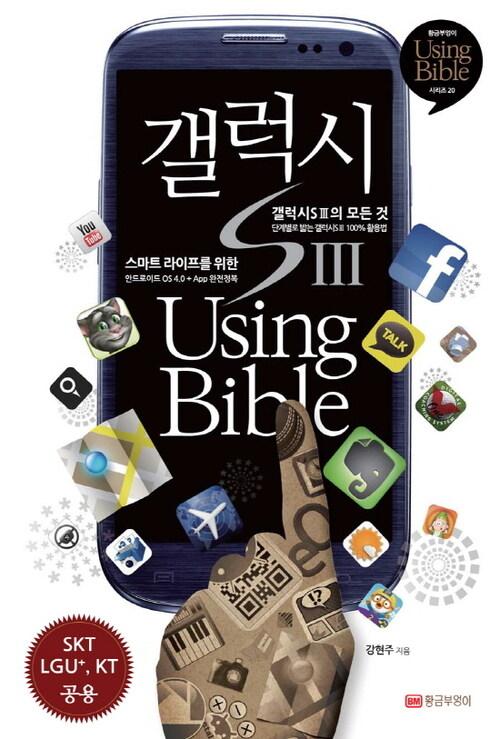 갤럭시S3 UsingBible : Using Bible20