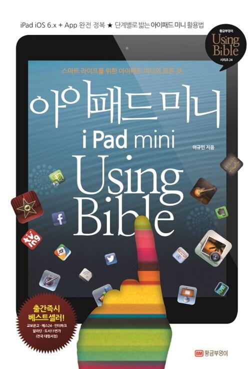 아이패드 미니 iPad mini Using Bible : 스마트 라이프를 위한 아이패드 미니의 모든 것 - Using Bible24