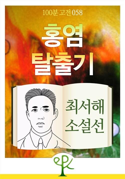 홍염ㆍ탈출기 : 최서해 소설선