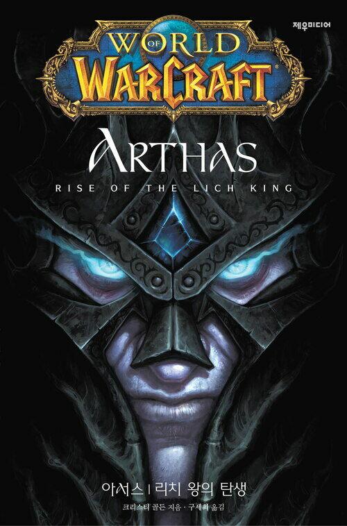 월드 오브 워크래프트 : 아서스 리치 왕의 탄생
