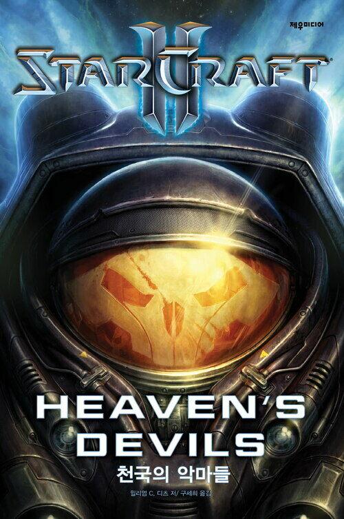스타크래프트 2 (Starcraft Ⅱ)