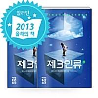 [세트] 제3인류 1~2 세트 - 전2권