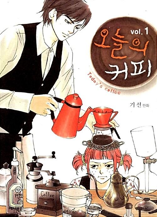 오늘의 커피 1
