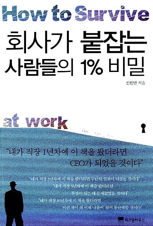 [중고] 회사가 붙잡는 사람들의 1% 비밀