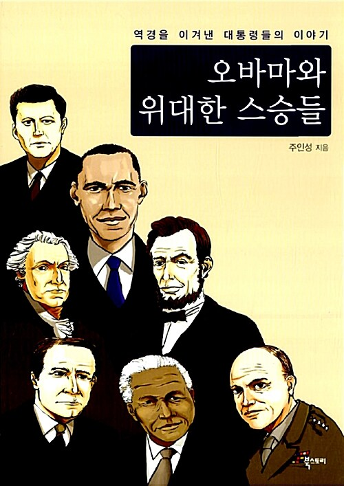 오바마와 위대한 스승들