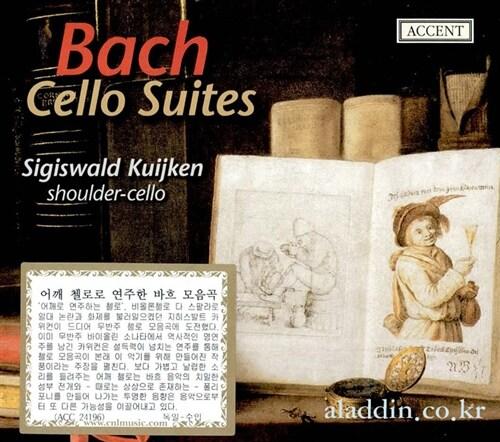 [수입] 요한 세바스티안 바흐 : 무반주 첼로 모음곡 전곡집 BWV 1007~1012 (2CD)