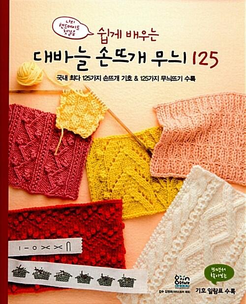 쉽게 배우는 대바늘 손뜨개 무늬 125