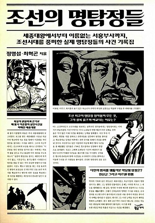 조선의 명탐정들