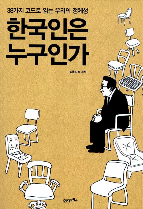 한국인은 누구인가 : 38가지 코드로 읽는 우리의 정체성
