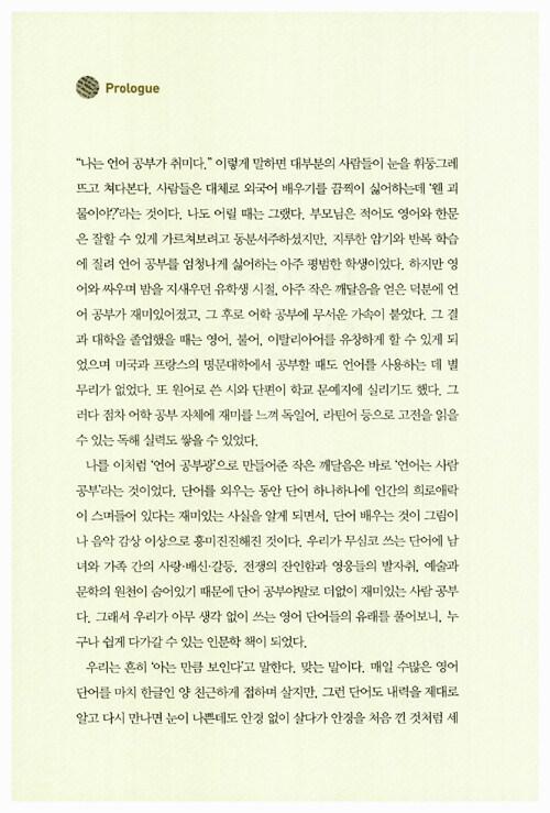 (언어천재 조승연의) 이야기 인문학