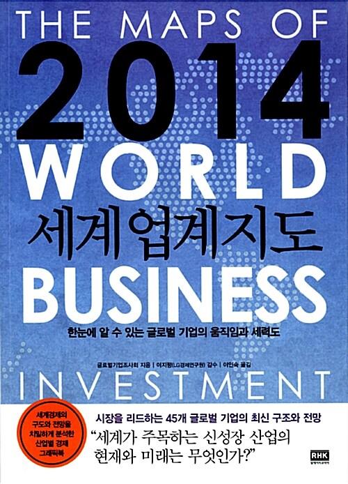 2014 세계업계지도
