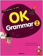 OK Grammar 2