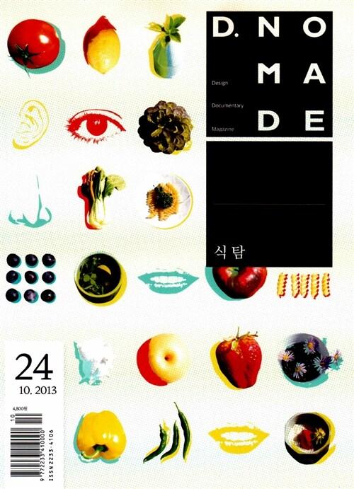 디노마드 D.nomade 2013.10