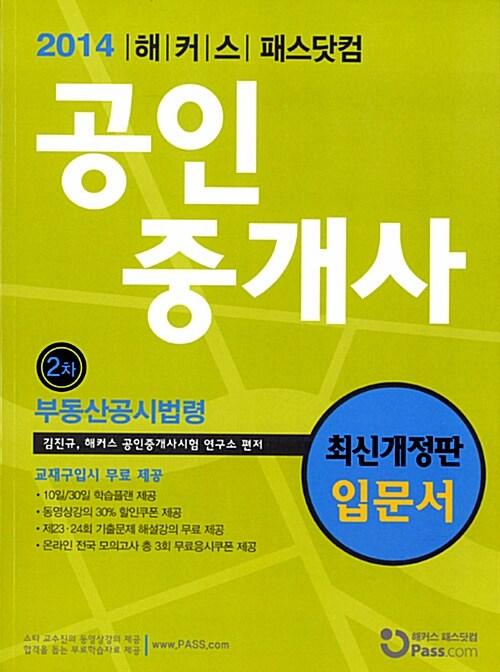 2014 패스닷컴 공인중개사 입문서 2차 부동산공시법령